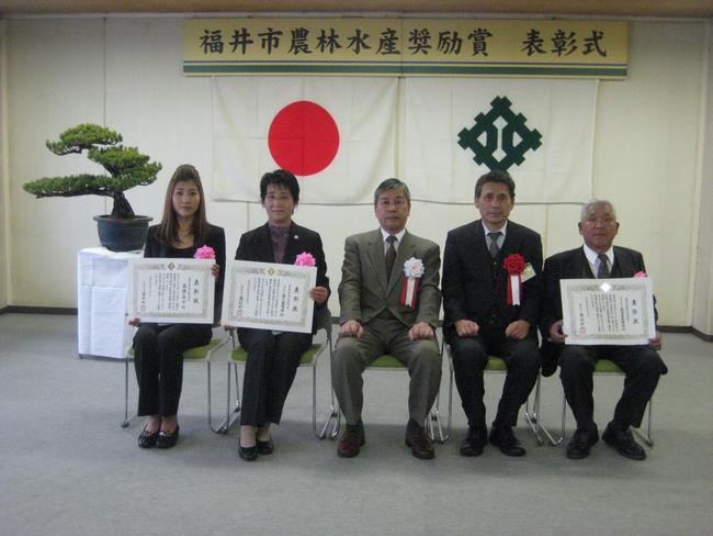 福井市農林水産奨励賞 受賞者を...